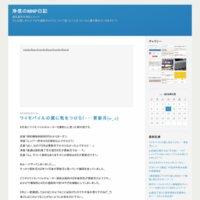 浄信のMNP日記