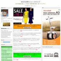MNP白帯のニュースクリップ