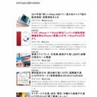 shimajiro@mobiler