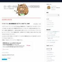 まーぼーのMNP&ポイント情報団地